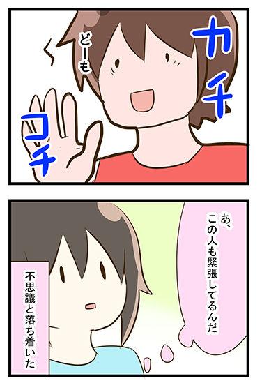 4coma_64_05