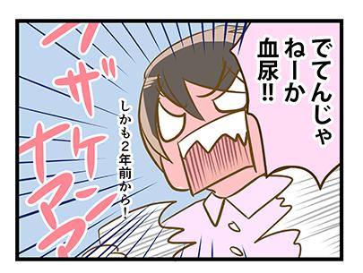 4coma_144_01