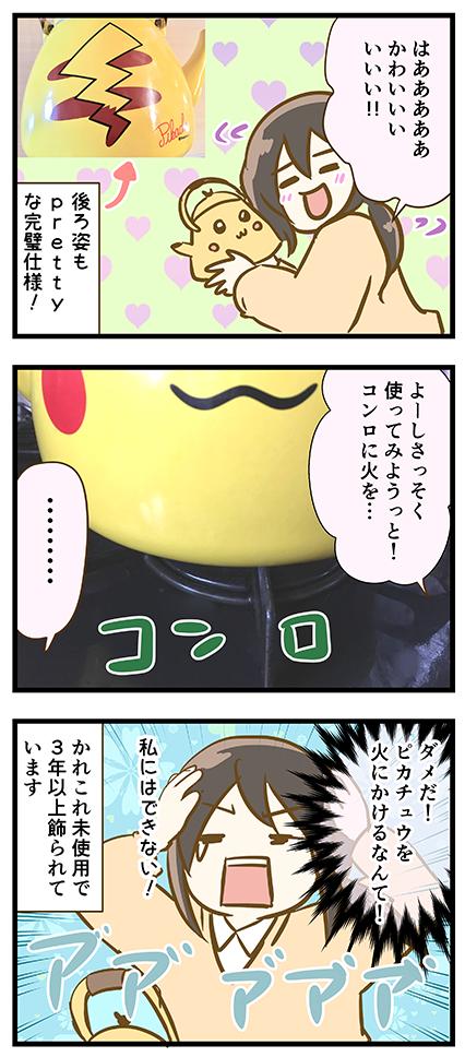 4coma_307_02