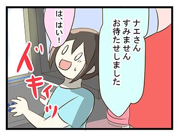 4coma_64_04