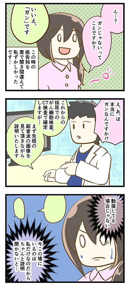 4coma_141_1_03
