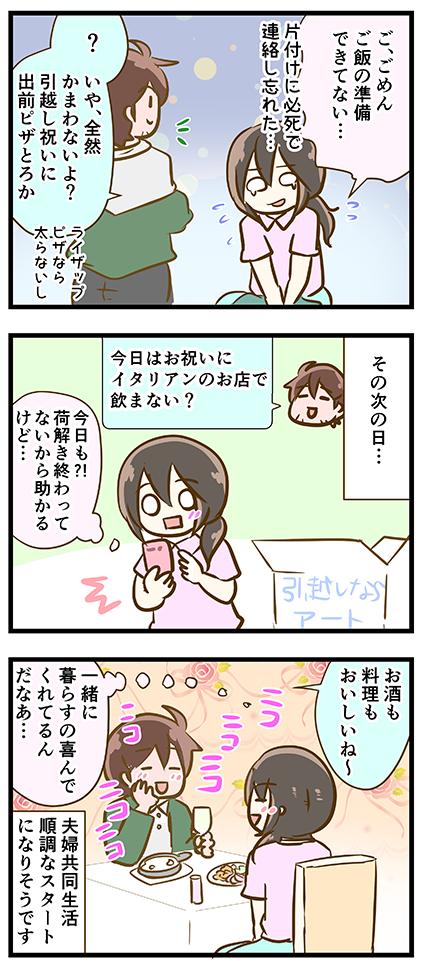 4coma_243_02