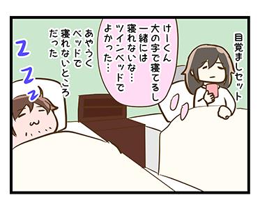 4coma_109_01