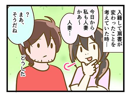 4coma_185_02