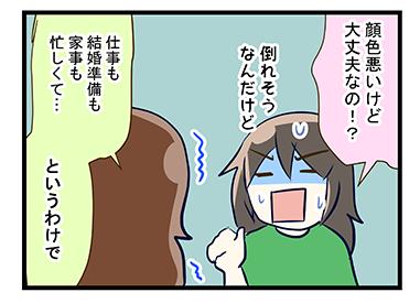 4coma_79_04