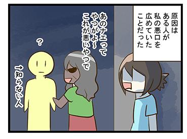 4coma_76_03-06
