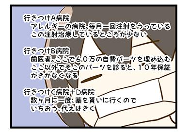 4coma_99_03
