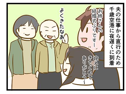 4coma_366_02
