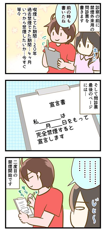 4coma_196_04