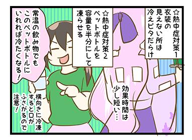 4coma_128_01