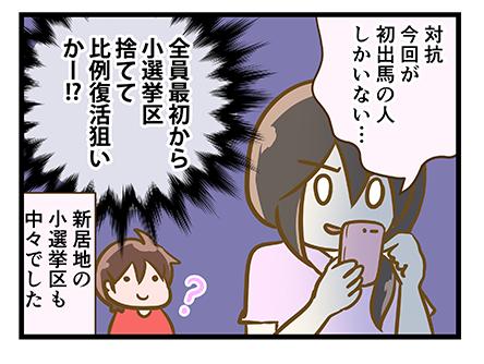 4coma_207_04