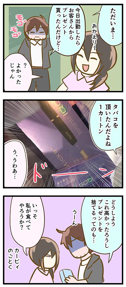 4coma_195_02
