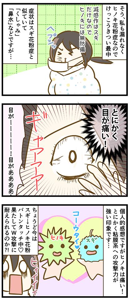 4coma_362_02
