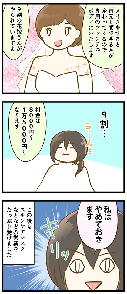 4coma_361_02
