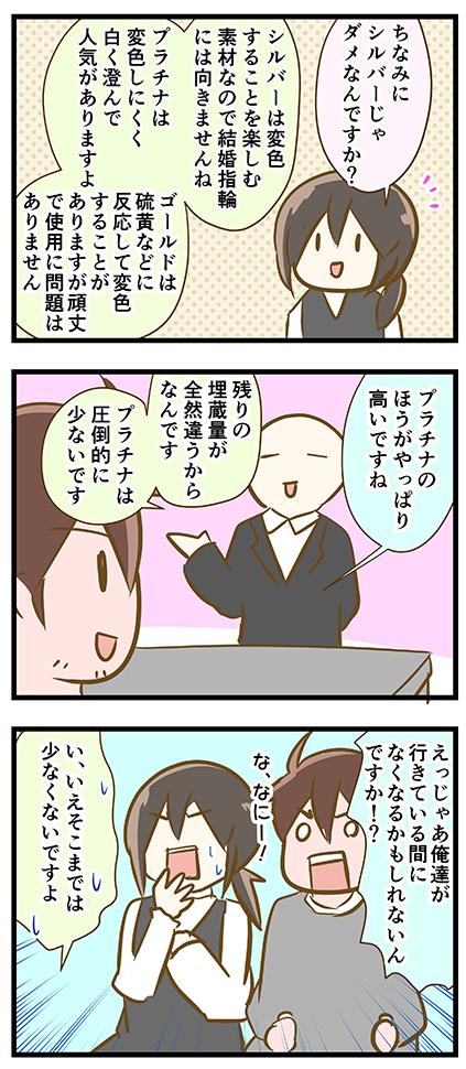 4coma_266_02