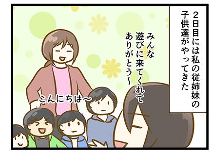 4coma_367_02