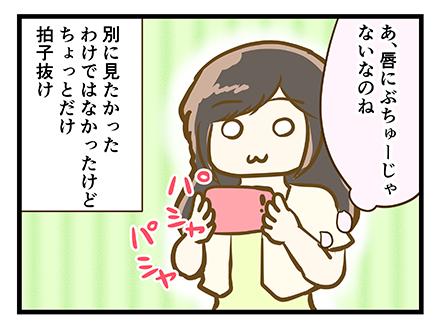 4coma_175_05