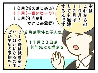 4coma_180_02