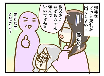 4coma_188_06