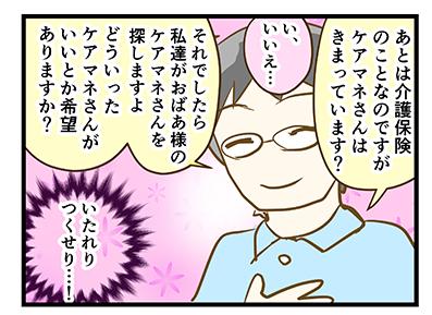 4coma_147_04