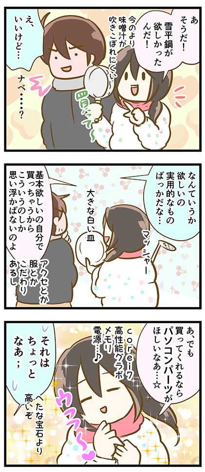 4coma_252_02