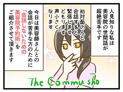 4coma_235_01