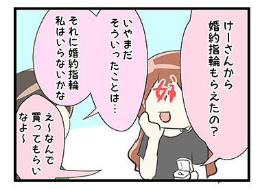 4coma_29_03
