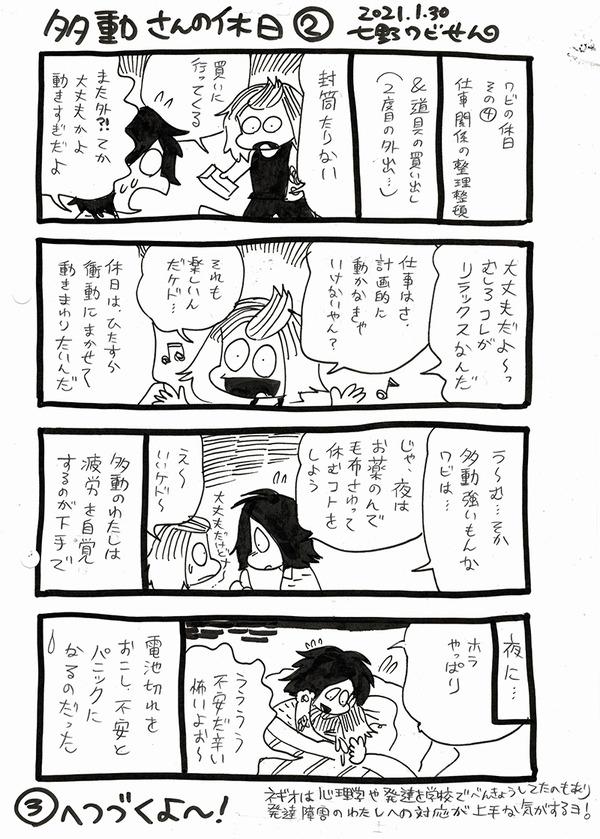 多動さんの休日part2