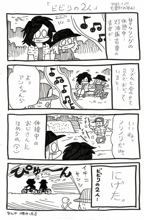人生日誌003