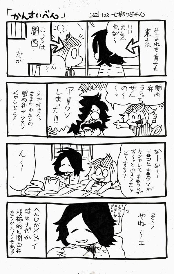 「関西弁」