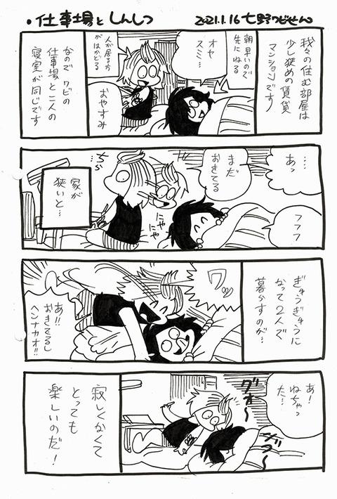 人生日誌006