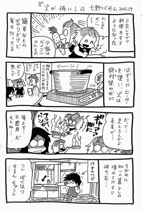 人生日誌002