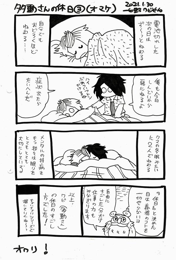 多動さんの休日part3