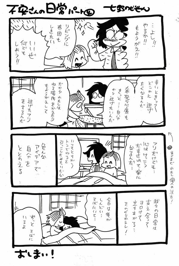 不安さんの日常part4