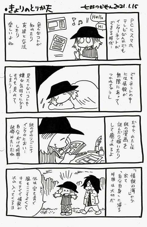 人生日誌008