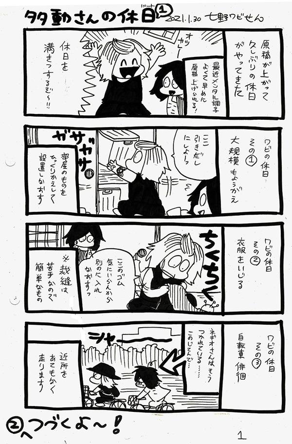 多動さんの休日part1