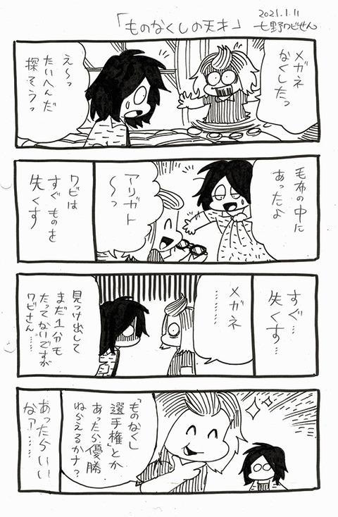 人生日誌004