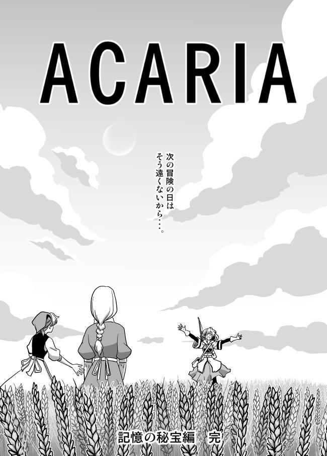 acaria-ep_020