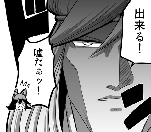 M-one:Helck91話 後編 裏サン:Helck91話 前編 公開