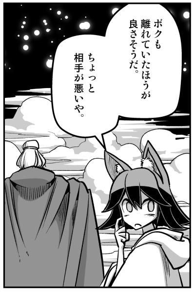M-one:Helck93話前半 裏サン:Helck92話 公開