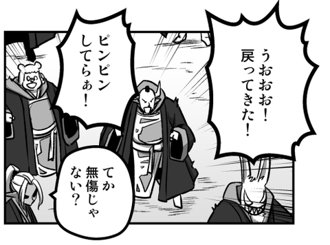 M-one:Helck105話 裏サン:Helck104話④  公開