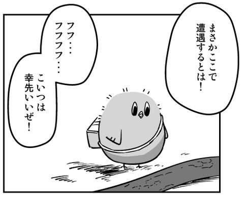 ピウイ漫画 6話 公開