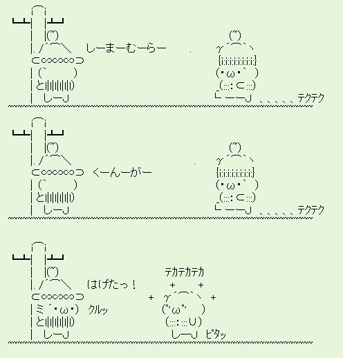 simamura3