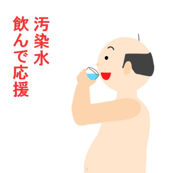 裸で水を飲むおっさん