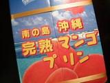 定番マンゴープリン6個入り☆甘味あっさりでgood!