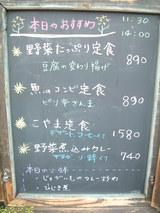 本日のお昼メニュ〜