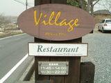 山手村にあるヴィラージュ