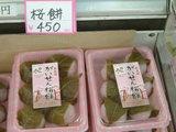 普通の桜餅だと思うけど・・・安い!?