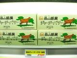 バターをそのままかじるくらいバター好きな私☆人気と聞けばすぐに買ってチェック!