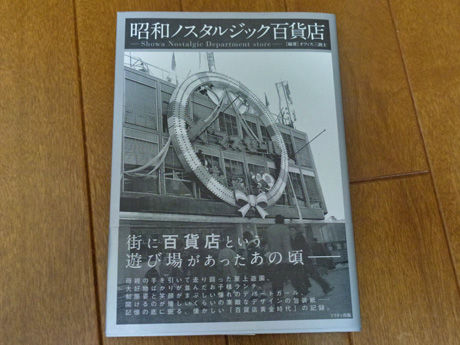 私事ですが、本のお知らせ『昭和ノスタルジック百貨店』が7月25日発売